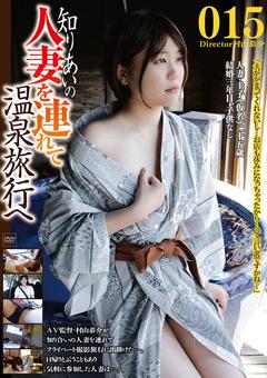 【圭子動画】知り合いの人妻を連れて温泉旅行へ015 -熟女
