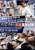 社員AV監督・登竜門 ディレクター昇格実技試験03