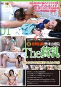 新・歌舞伎町 整体治療院 The貧乳selection|ファン待望の激エロ作品