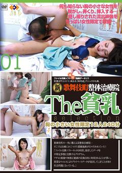【盗撮動画】新・歌舞伎町-整身体治療院-The貧乳selection