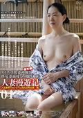 熟女妻面接ハメ撮り[五] 番外編 人妻漫遊記04