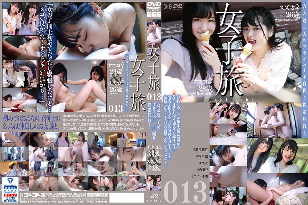 【エロ動画】女子旅013のトップ画像