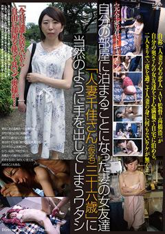 【千佳動画】泊まることになった妻の女友達に手を出してしまうワタシ -熟女