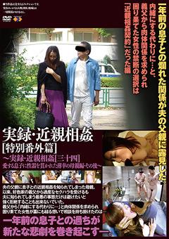 【熟女動画】実録・近親相姦-特別番外篇[三十四]その後~