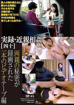 【熟女動画】実録・近親相姦[四十]