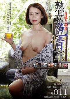 【敦子動画】日帰り温泉-熟女色情旅#011 -熟女