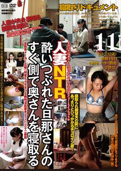 【きょうこ動画】酔いつぶれた主人さんのすぐ側で奥様を寝取る11 -熟女