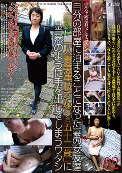 【美津枝動画】妻の女友達「人妻美津枝さん」に手を出してしまうワタシ -熟女