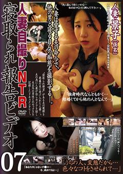 【景子動画】人妻自撮りNTR-寝取られ報告ビデオ07 -熟女