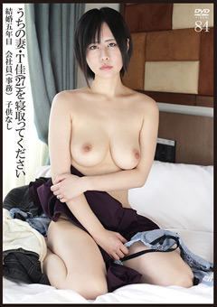 【熟女動画】うちの妻・T佳(27)を寝取ってください84