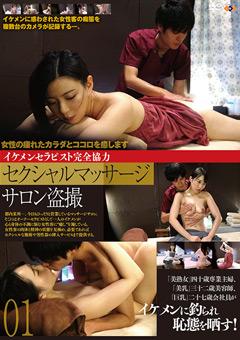 【盗撮動画】セクシャルエロマッサージ-サロン盗撮01