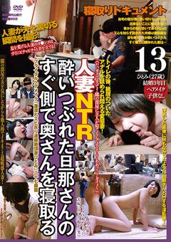 【ひとみ動画】酔いつぶれた主人さんのすぐ側で奥様を寝取る13 -熟女