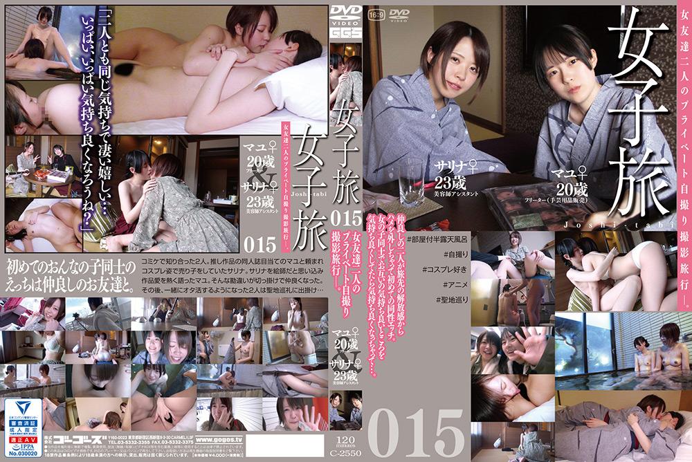 【エロ動画】女子旅015のトップ画像