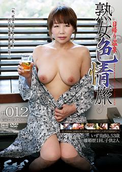 【いず美動画】日帰り温泉-熟女色情旅#012 -熟女