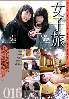 【リナ動画】女子旅016 -レズビアン