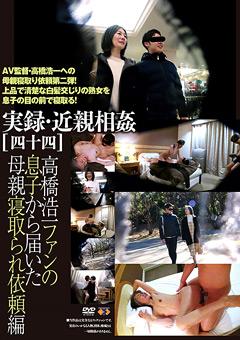 【八重動画】実録・近親相姦[四十四] -熟女