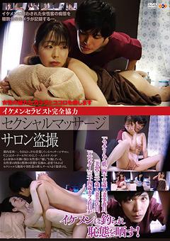 【盗撮動画】セクシャルエロマッサージサロン盗撮03