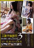 高橋浩一が選ぶBest3「もう一度、逢いたい人妻」篇