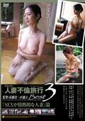 高橋浩一が選ぶBest3「SEXが情熱的な人妻」篇
