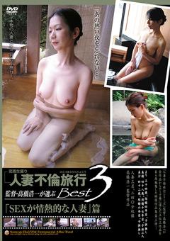 【まり動画】高橋浩一が選ぶBest3「SEXが情熱的な人妻」篇 -熟女