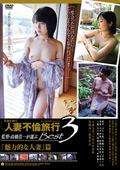 高橋浩一が選ぶBest3「魅力的な人妻」篇