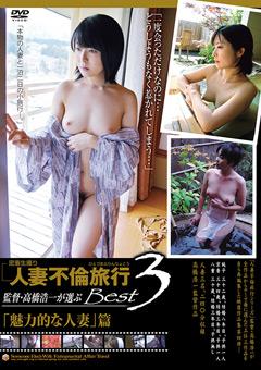 【純子動画】高橋浩一が選ぶBest3「魅力的な人妻」篇 -熟女