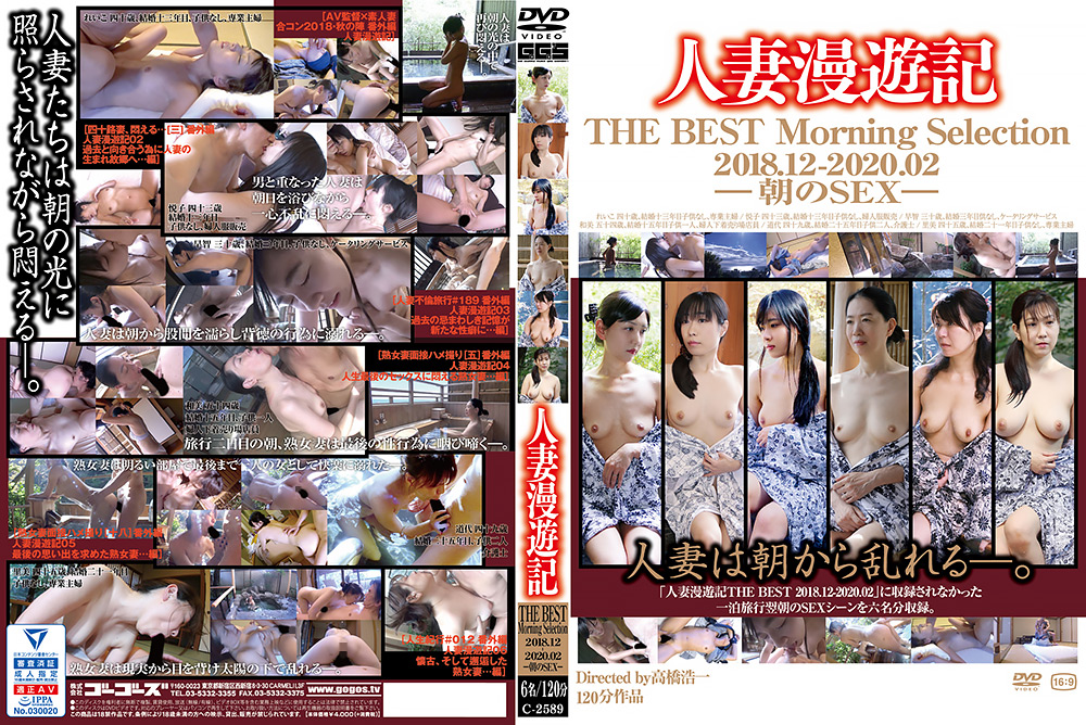 人妻漫遊記 BEST Morning Selection 2018.12-2020.02