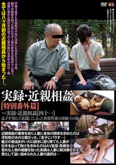 【春子動画】実録・近親相姦-特別番外篇[四十一]その後~ -熟女