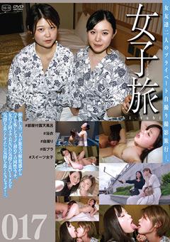 【シオリ動画】女子旅017 -レズビアン