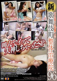 新・歌舞伎町 整体治療院96