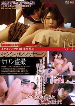 【盗撮動画】セクシャルエロマッサージサロン盗撮04