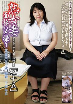 【真由美動画】人妻おばさん面接主観SEX[二十五] -熟女