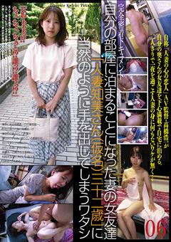 【知美動画】妻の女友達-「人妻知美さん」に手を出してしまうワタシ -熟女