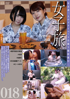【クミ動画】女子旅018 -レズビアン