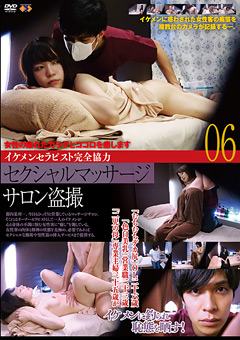 【盗撮動画】セクシャルエロマッサージサロン盗撮06