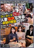 ゴーゴーズ人妻リモート忘年会~欲望の蜜宴2020~ Aのジャケット画像