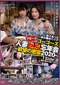 ゴーゴーズ人妻リモート忘年会~欲望の蜜宴2020~ B