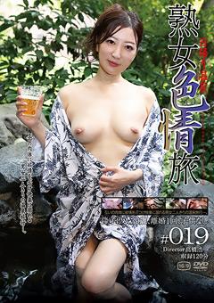 日帰り温泉 熟女色情旅#019