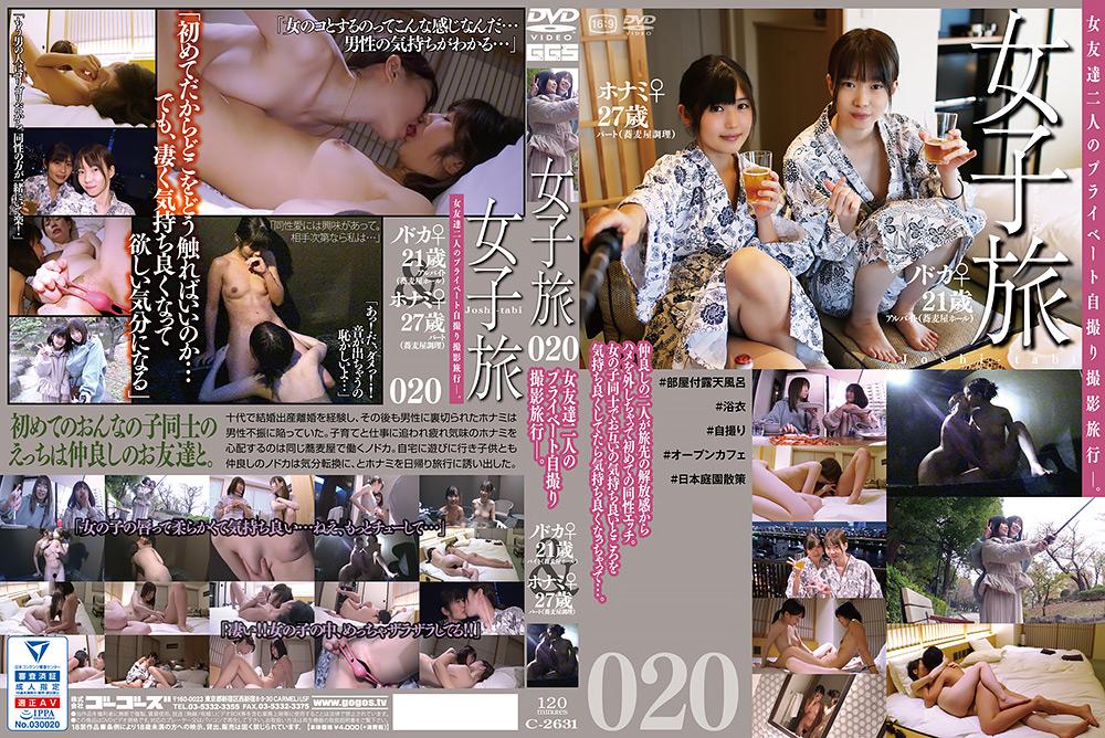 女子旅020