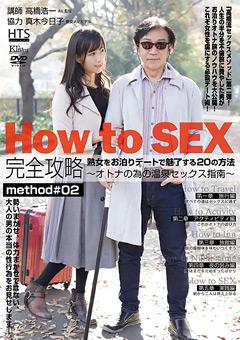 【真木今日子動画】エッチow-to-SEX-完全攻略#02-熟女をお泊りデートで魅了する -熟女