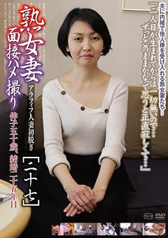 【伸子動画】人妻おばさん面接主観SEX[二十七] -熟女
