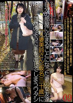 妻の女友達 「人妻美鈴さん」に手を出してしまうワタシ …|推奨》【艶姫100選】デザインプリズム