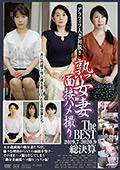 熟女妻面接ハメ撮り The BEST 2019.07-2020.09