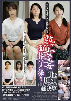 【秋子動画】人妻おばさん面接主観SEX-The-BEST-2019.07-2020.09 -熟女