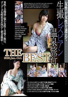 【アヤ動画】生撮-レズビアン温泉旅行-The-BEST-2020.Jan-Oct -レズビアン