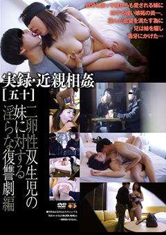 【貴代美動画】実録・近親相姦[五十] -熟女