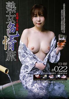 日帰り温泉 熟女色情旅#022