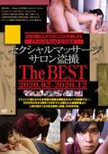 セクシャルマッサージサロン盗撮 BEST 2020.02-2020.12