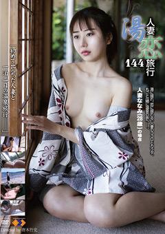 【ななみ動画】人妻湯恋旅行144 -熟女