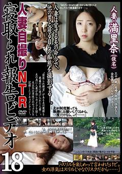 【満里奈動画】人妻自撮りNTR-寝取られ報告ビデオ18 -熟女